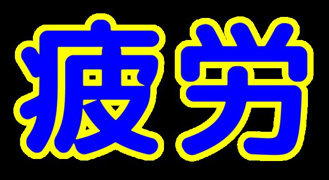 「疲労」文字デザインイラスト!無料ダウンロード素材
