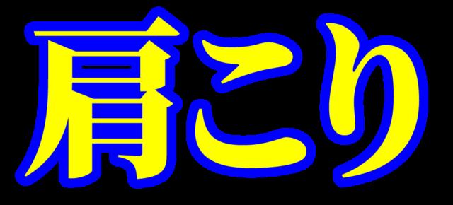 「肩こり」文字デザインイラスト!無料ダウンロード素材