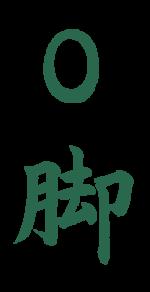 O脚【習字】春月フォント 縦文字 緑
