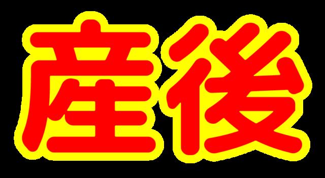 「産後」文字デザインイラスト!無料ダウンロード素材
