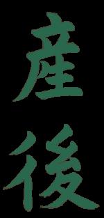 産後【習字】春月フォント 縦文字 緑