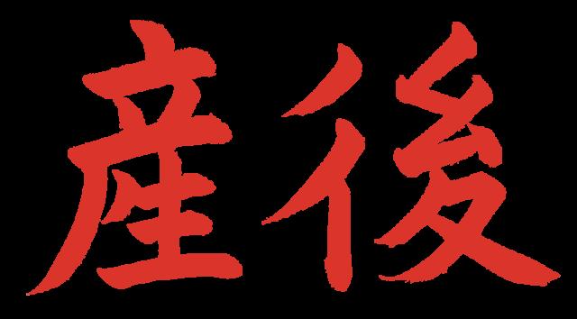 産後【習字】春月フォント 横文字 朱色