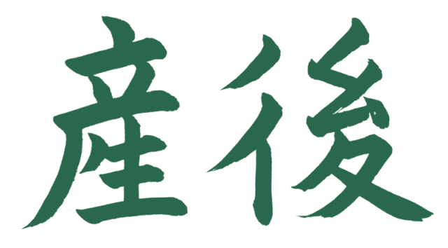 産後【習字】春月フォント 横文字 緑