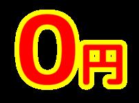 「0円」文字デザインイラスト!無料ダウンロード素材