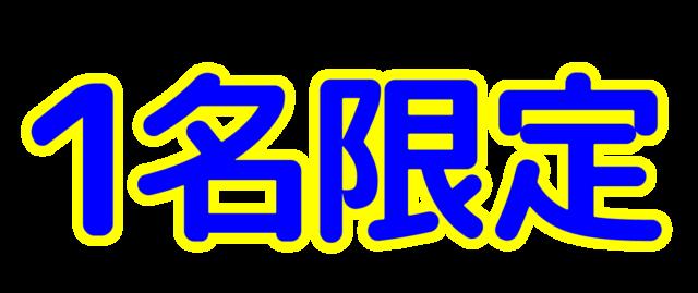 「1名限定」文字デザインイラスト!無料ダウンロード素材