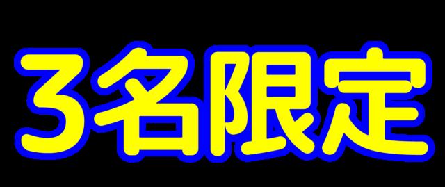 「3名限定」文字デザインイラスト!無料ダウンロード素材