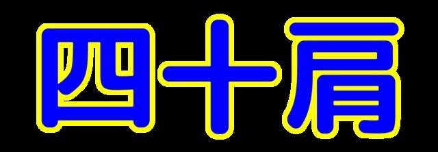 「四十肩・五十肩」文字デザインイラスト!無料ダウンロード素材
