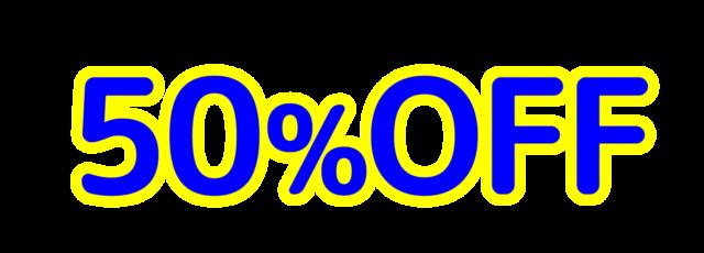 「50%OFF」文字デザインイラスト!無料ダウンロード素材