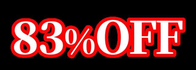 「83%OFF」文字デザインイラスト!無料ダウンロード素材