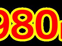 「980円」文字デザインイラスト!無料ダウンロード素材