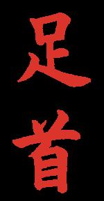 足首【習字】春月フォント 縦文字 朱色