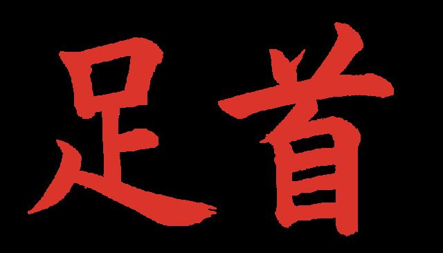 足首【習字】春月フォント 横文字 朱色