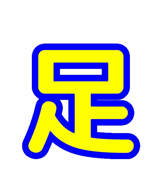 「足」文字デザインイラスト!無料ダウンロード素材
