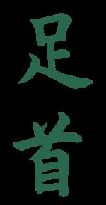 足首【習字】春月フォント 縦文字 緑