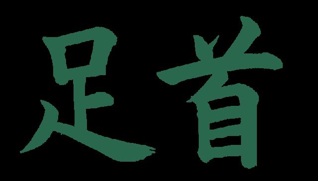 足首【習字】春月フォント 横文字 緑