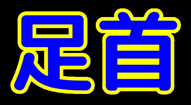 「足首」文字デザインイラスト!無料ダウンロード素材
