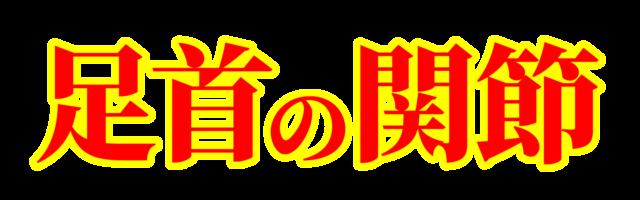 「足首の関節」文字デザインイラスト!無料ダウンロード素材