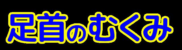 「足首のむくみ」文字デザインイラスト!無料ダウンロード素材