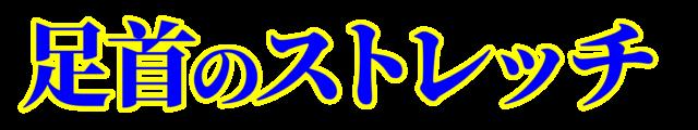 「足首のサポーター」文字デザインイラスト!無料ダウンロード素材