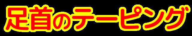 「足首のテーピング」文字デザインイラスト!無料ダウンロード素材