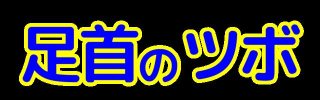 「足首のツボ」文字デザインイラスト!無料ダウンロード素材