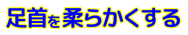 「足首を柔らかくする」文字デザインイラスト!無料ダウンロード素材
