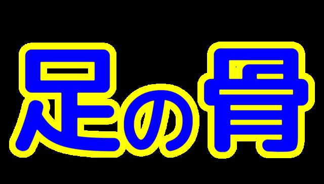 「足の骨」文字デザインイラスト!無料ダウンロード素材