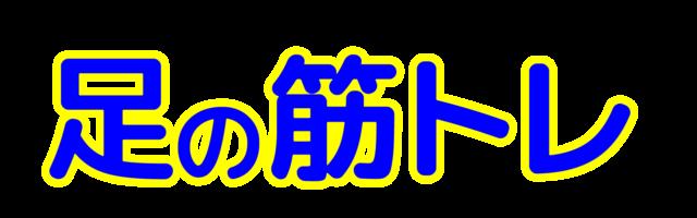 「足の筋トレ」文字デザインイラスト!無料ダウンロード素材