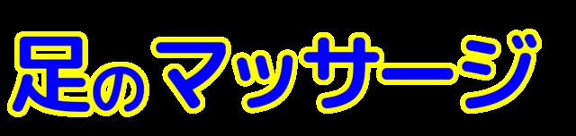 「足のマッサージ」文字デザインイラスト!無料ダウンロード素材