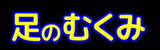 「足のむくみ」文字デザインイラスト!無料ダウンロード素材