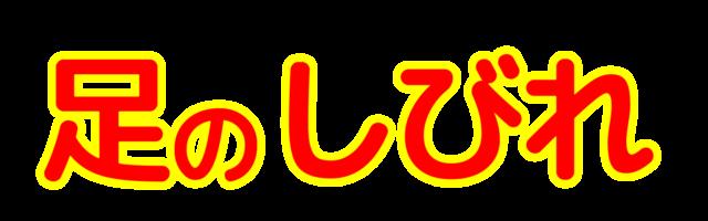 「足のしびれ」文字デザインイラスト!無料ダウンロード素材