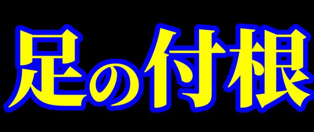 「足の付根」文字デザインイラスト!無料ダウンロード素材