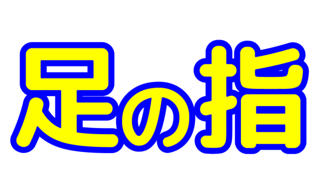 「足の指」文字デザインイラスト!無料ダウンロード素材