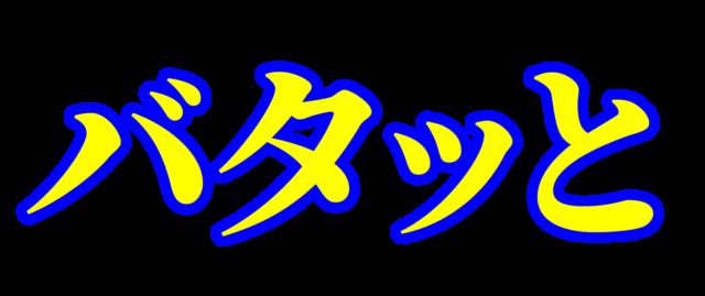 「バタッと」文字デザインイラスト!無料ダウンロード素材