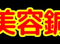 「美容鍼」文字デザインイラスト!無料ダウンロード素材