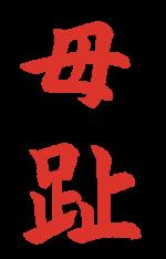 母趾【習字】春月フォント 縦文字 朱色