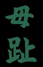 母趾【習字】春月フォント 縦文字 緑
