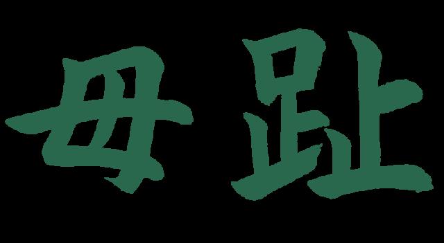 母趾【習字】春月フォント 横文字 緑