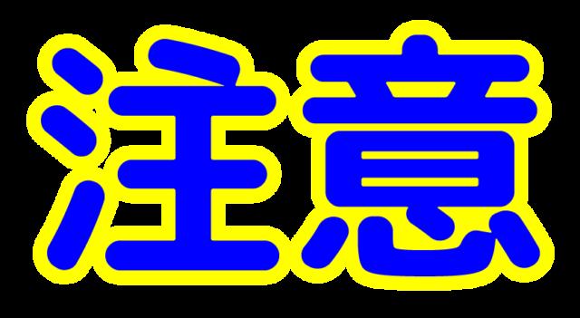 「注意」文字デザインイラスト!無料ダウンロード素材