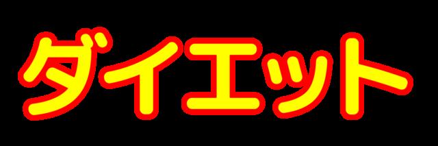 「ダイエット」文字デザインイラスト!無料ダウンロード素材
