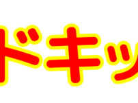 「ドキッ」文字デザインイラスト!無料ダウンロード素材