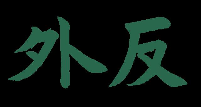 外反【習字】春月フォント 横文字 緑
