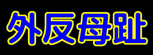 「外反母趾」文字デザインイラスト!無料ダウンロード素材