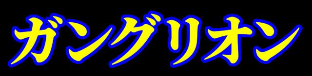「ガングリオン」文字デザインイラスト!無料ダウンロード素材