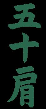 五十肩【習字】春月フォント 縦文字 緑