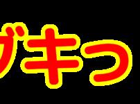 「グキっ!」文字デザインイラスト!無料ダウンロード素材