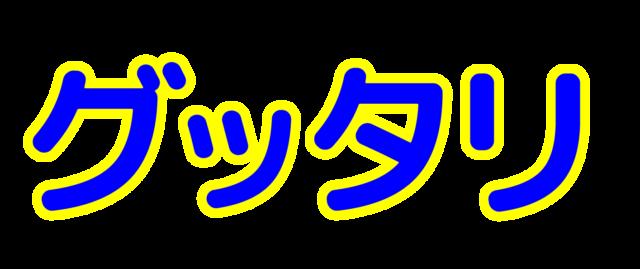 「グッタリ」文字デザインイラスト!無料ダウンロード素材