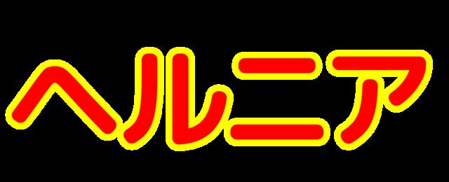 「ヘルニア」文字デザインイラスト!無料ダウンロード素材