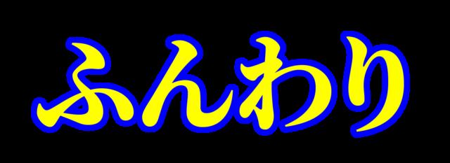「ふんわり」文字デザインイラスト!無料ダウンロード素材