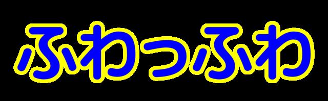 「ふわっふわ」文字デザインイラスト!無料ダウンロード素材